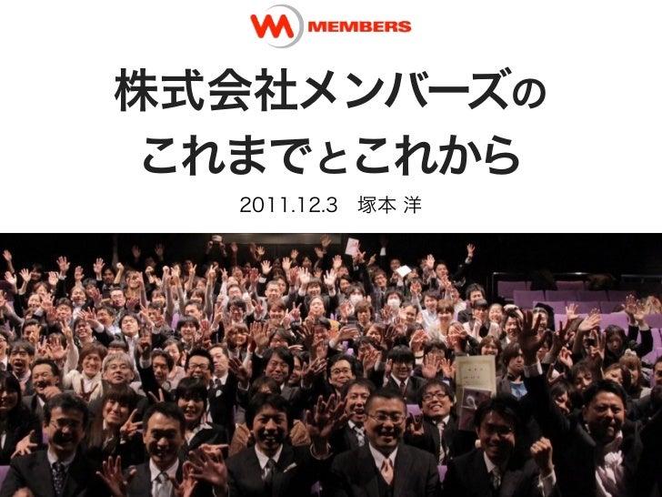 株式会社メンバーズの これまでとこれから  2011.12.3   塚本 洋