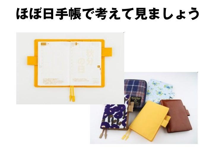 ほぼ日手帳が知覚させている価値      手にした瞬間         3,500円   3500円のちょっと高価で   使い方のよくわからない手帳