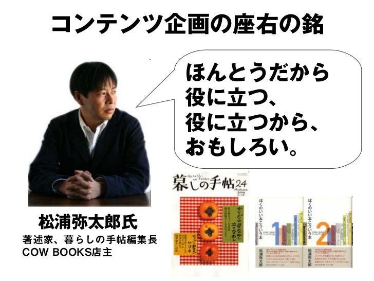 役割別コンテンツ企画メニュー            Photo by Bitman