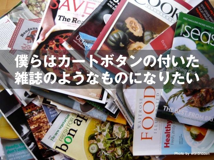 そもそも雑誌とECサイトって すごく似てないですか?           Photo by imuttoo