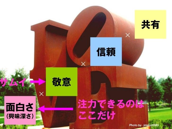共有                           ×         アヤシイ         信頼                  ×サムイ          敬意         ×面白さ               注力できるの...