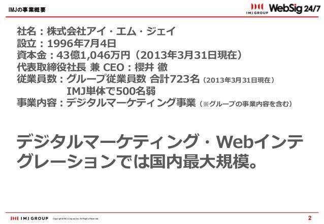 年間数千のプロジェクトといろいろなクライアントの狭間で~WebSig会議 vol.34「Webディレクター必見!プロジェクトを成功に導く、オンラインツール活用トラノマキ2014」 Slide 3