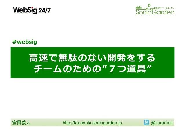 http://kuranuki.sonicgarden.jp  @kuranuki