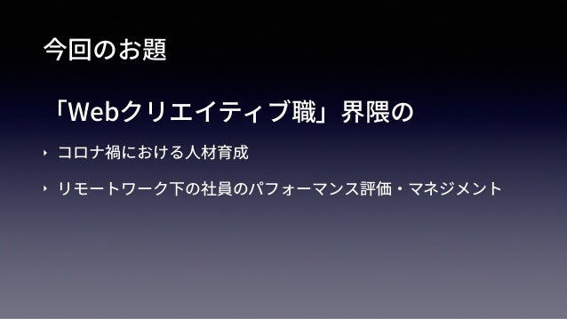 コロナ禍における人材育成(WebSigモデレーターミーティング) Slide 2