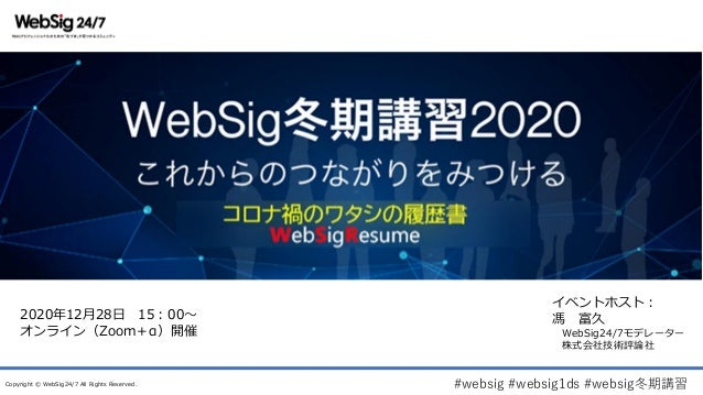#websig #websig1ds #websig冬期講習Copyright © WebSig24/7 All Rights Reserved. 2020年12月28日 15:00~ オンライン(Zoom+α)開催 イベントホスト: 馮 富久...