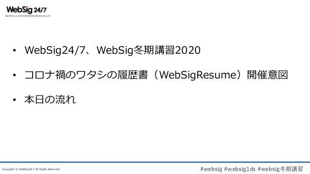WebSig冬期講習2020「コロナ禍のワタシの履歴書(WebSigResume)」トークオープニング・クロージング Slide 2
