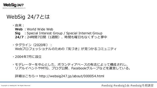 WebSig冬期講習2020「コロナ禍のワタシの履歴書(WebSigResume)」トークオープニング・クロージング Slide 3