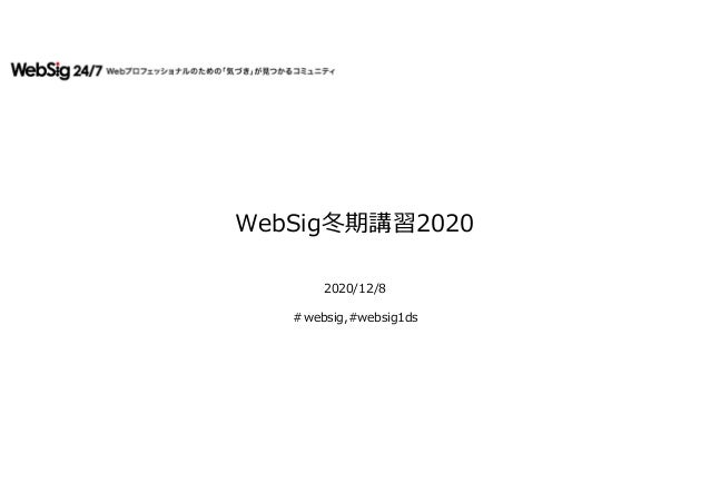 WebSig冬期講習2020 2020/12/8 #websig,#websig1ds