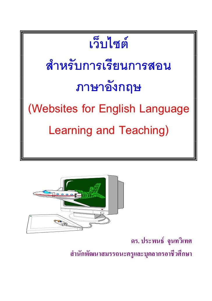 เว็บไซต   สําหรับการเรียนการสอน         ภาษาอังกฤษ(Websites for English Language   Learning and Teaching)                ...