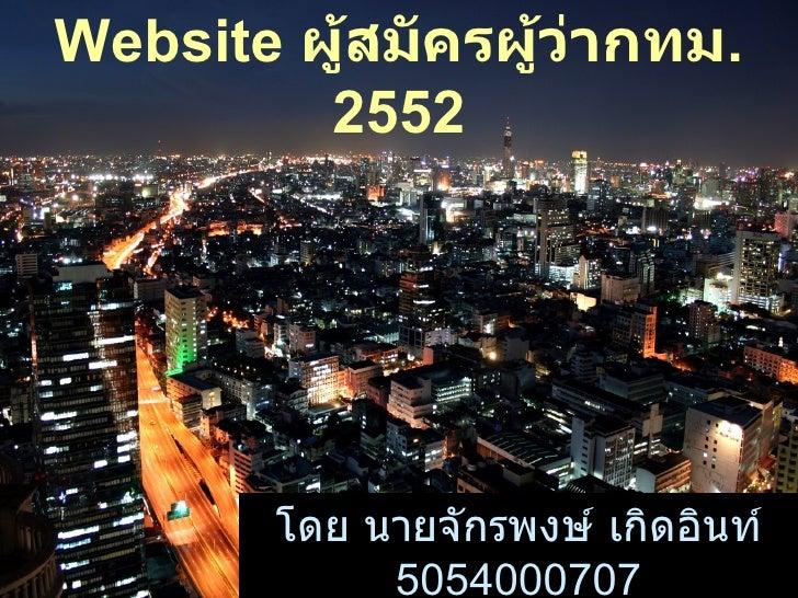 Website  ผู้สมัครผู้ว่ากทม . 2552 โดย นายจักรพงษ์ เกิดอินท์  5054000707