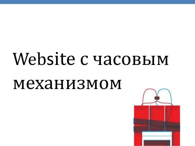Website с часовым  механизмом