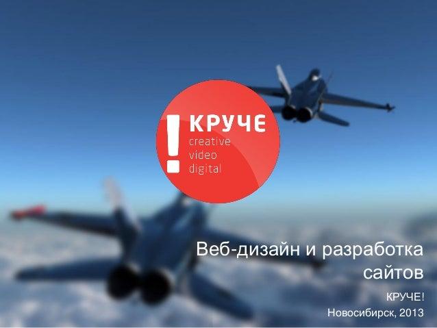 Веб-дизайн и разработка сайтов КРУЧЕ! Новосибирск, 2013
