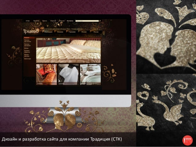 Дизайн и разработка сайта для компании Традиция (СТК)