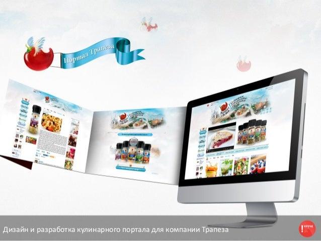 Дизайн и разработка кулинарного портала для компании Трапеза