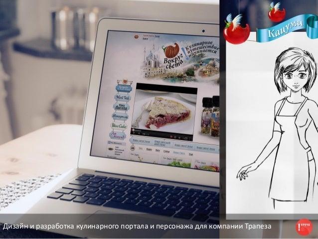 Дизайн и разработка кулинарного портала и персонажа для компании Трапеза