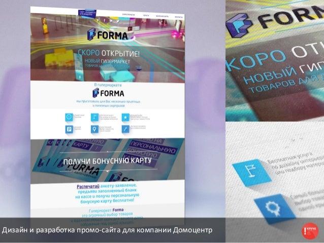 Дизайн и разработка промо-сайта для компании Домоцентр