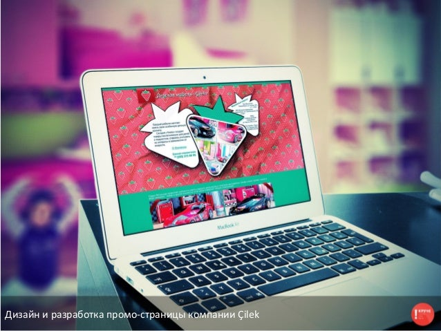 Дизайн и разработка промо-страницы компании Çilek