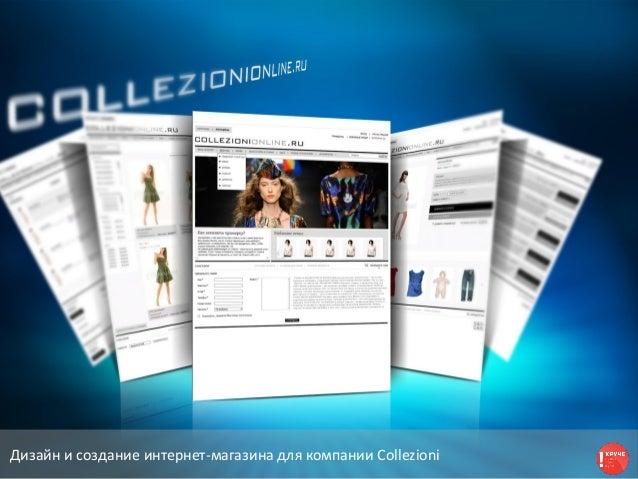 Дизайн и разработка промо-страницы компании Çilek Дизайн и создание интернет-магазина для компании Collezioni