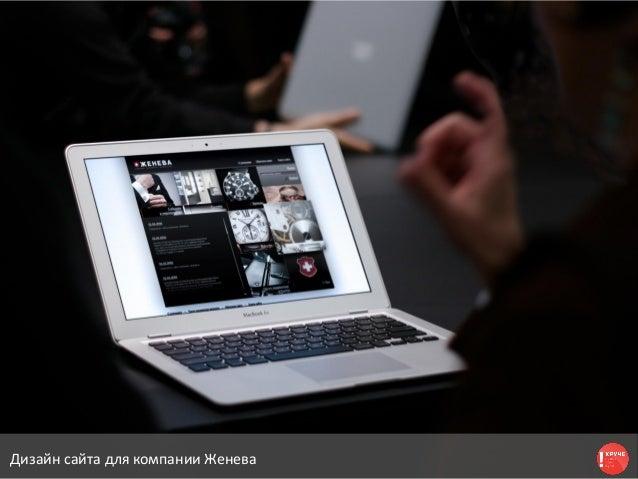 Дизайн сайта для компании Женева