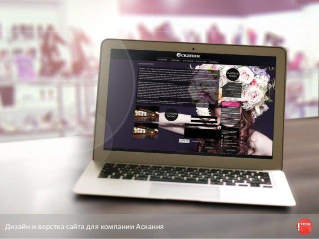 Дизайн и верстка сайта для компании Аскания