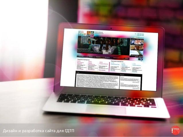 Дизайн и разработка сайта для ГДТП