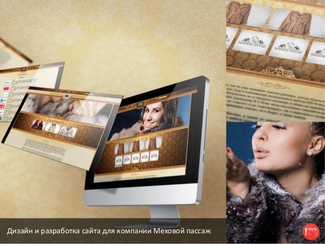 Дизайн и разработка сайта для компании Меховой пассаж