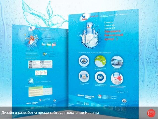 Дизайн и разработка промо-сайта для компании Норинга