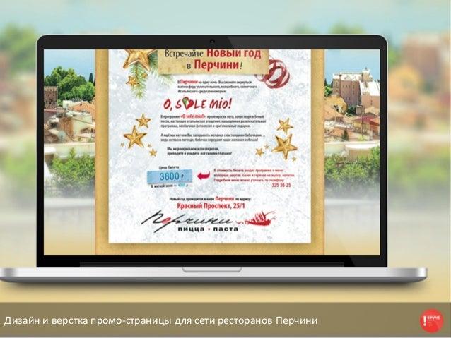 Дизайн и верстка промо-страницы для сети ресторанов Перчини