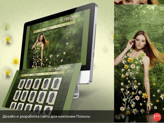 Дизайн и разработка сайта для компании Полынь