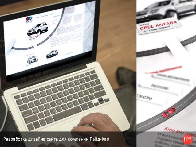 Разработка дизайна сайта для компании Райд-Кар