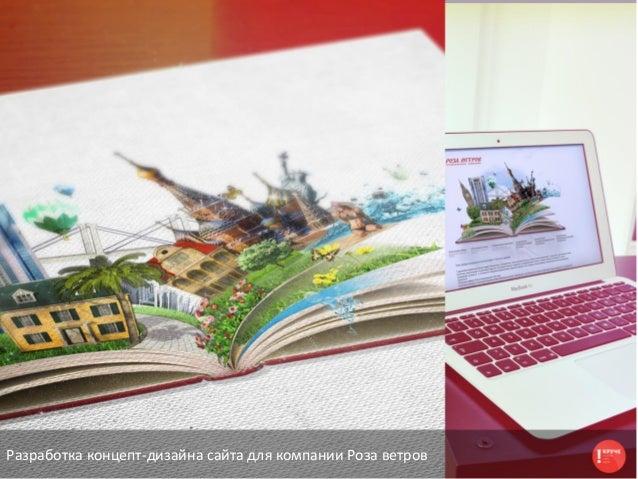 Разработка концепт-дизайна сайта для компании Роза ветров