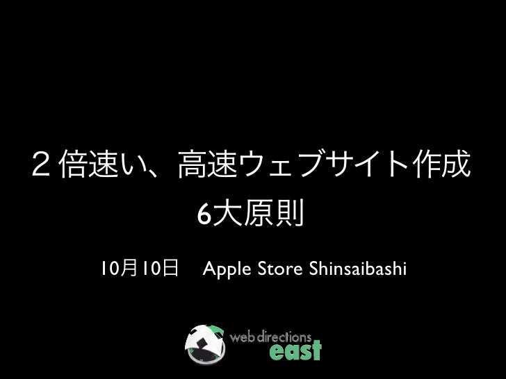 6 10   10   Apple Store Shinsaibashi
