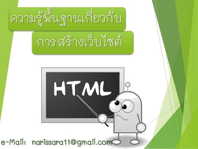 ความรู้พื้นฐานเกี่ยวกับ การสร้างเว็บไซต์ e-Mail: narissara11@gmail.com