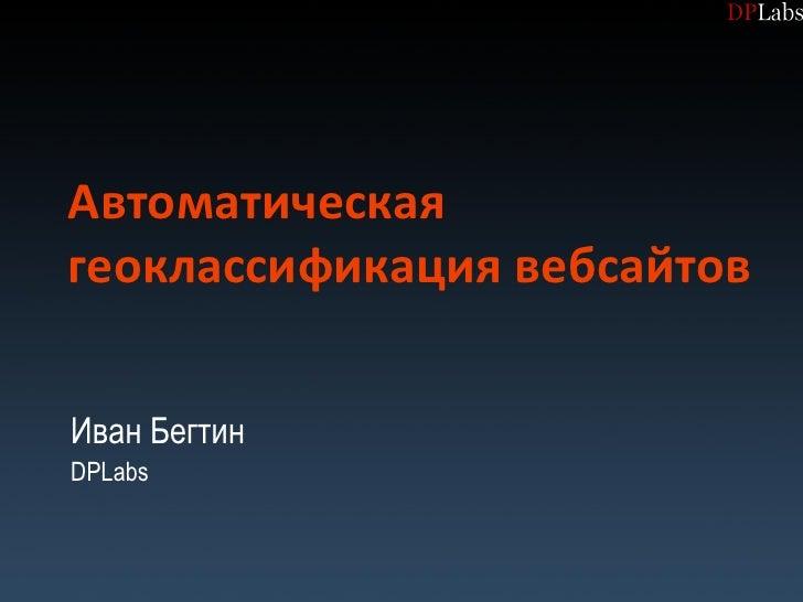Автоматическая геоклассификация вебсайтов  Иван Бегтин DPLabs