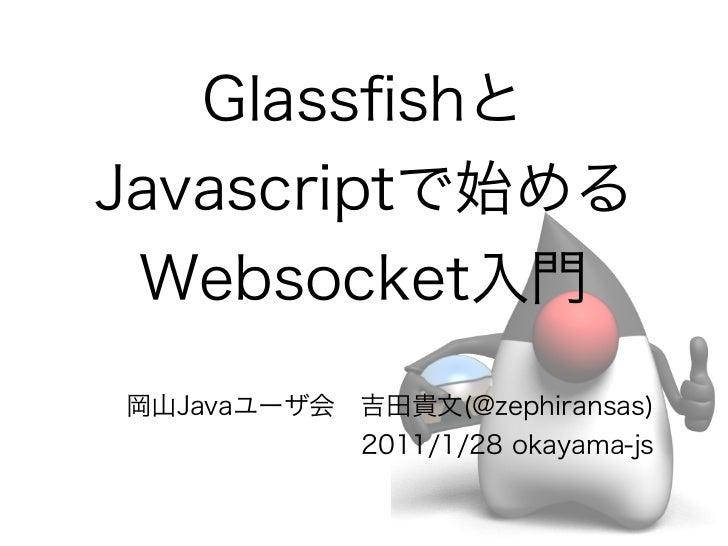 GlassFishとJavascriptで始めるWebsocket