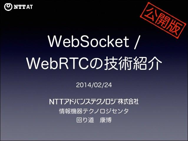 公  開  版  WebSocket / WebRTCの技術紹介 2014/02/24  情報機器テクノロジセンタ 回り道康博
