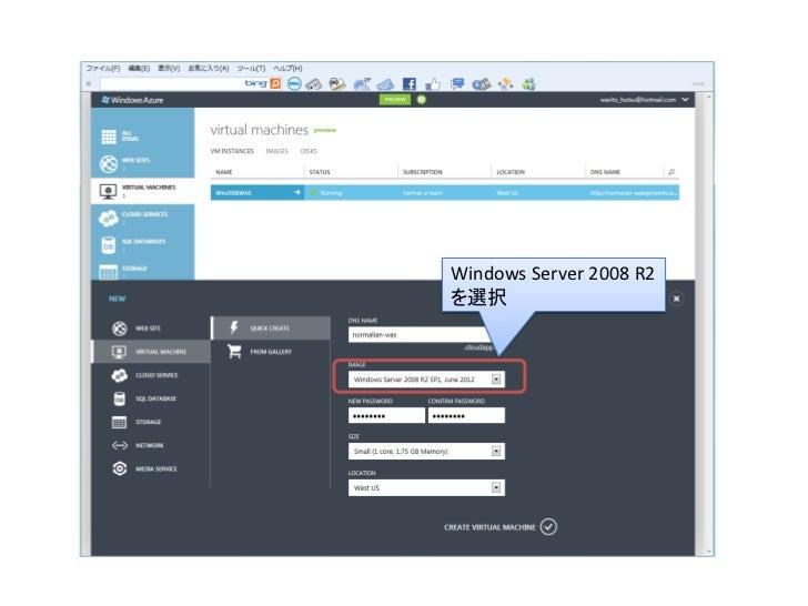 Windows Server 2008 R2を選択