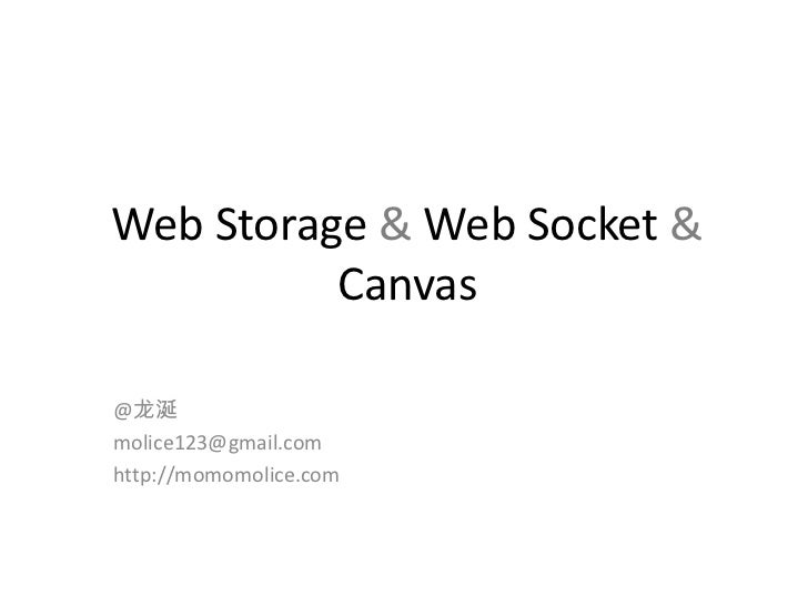 Web Storage & Web Socket & Canvas<br />@龙涎<br />molice123@gmail.com<br />http://momomolice.com<br />