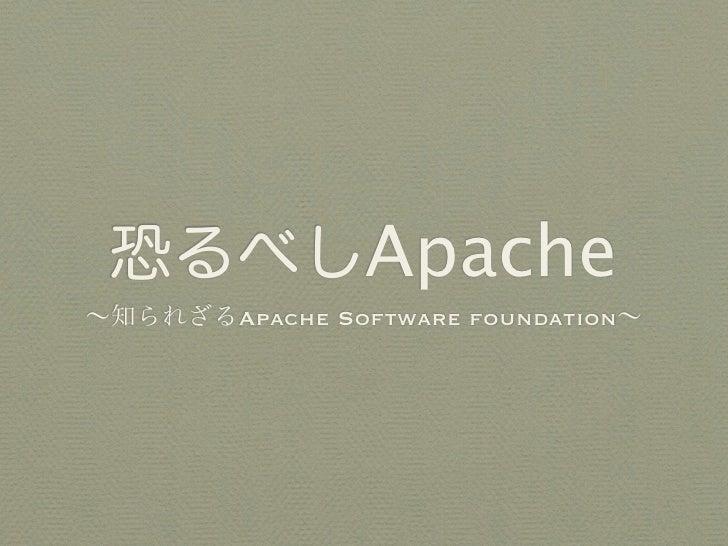 恐るべしApache∼知られざるApache Software foundation∼
