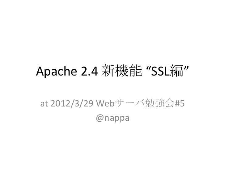"""Apache 2.4 新機能 """"SSL編""""at 2012/3/29 Webサーバ勉強会#5             @nappa"""