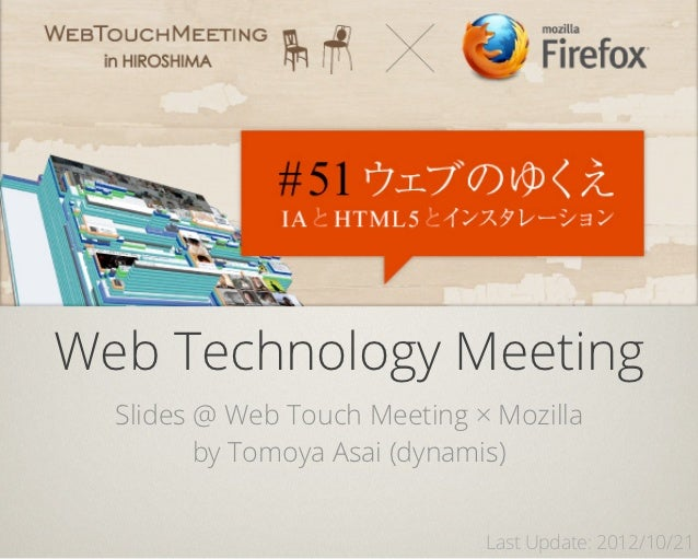 Web Technology Meeting  Slides @ Web Touch Meeting × Mozilla         by Tomoya Asai (dynamis)                             ...