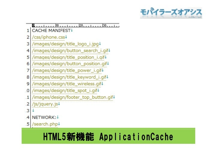 HTML5新機能 ApplicationCache