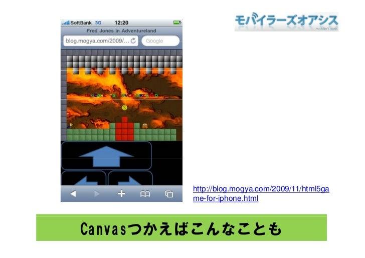 http://blog.mogya.com/2009/11/html5ga         htt //bl             /2009/11/ht l5         me-for-iphone.html    Canvasつかえば...