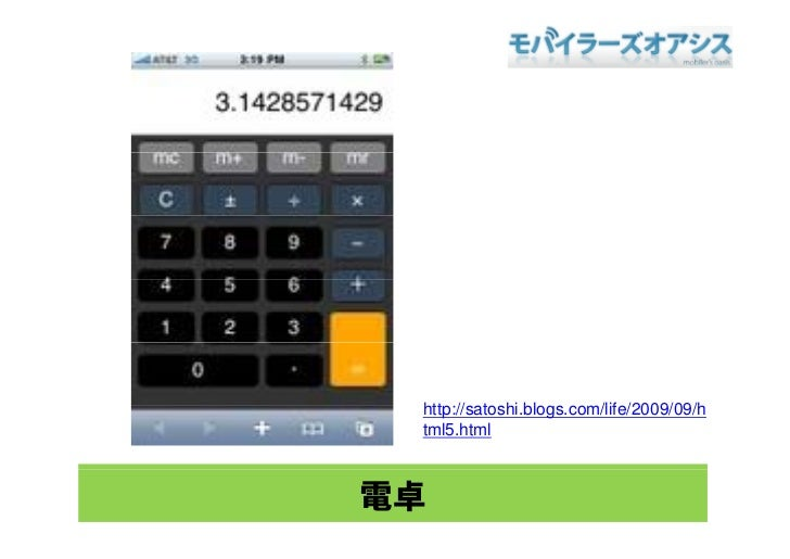 http://satoshi.blogs.com/life/2009/09/h  htt // t hi bl          /lif /2009/09/h  tml5.html    電卓