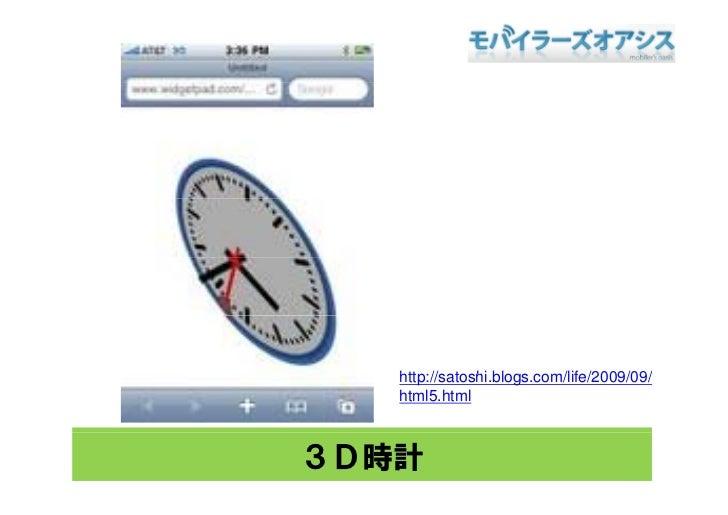 http://satoshi.blogs.com/life/2009/09/    htt // t hi bl          /lif /2009/09/    html5.html    3D時計