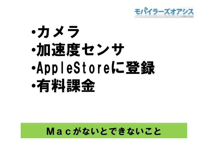 •カメラ •加速度センサ   pp         録 •AppleStoreに登録  有料課金 •有料課金   Macがないとできないこと