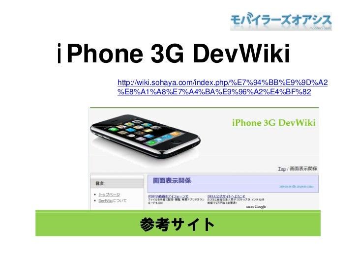 iPhone 3G DevWiki     http://wiki.sohaya.com/index.php/%E7%94%BB%E9%9D%A2     %E8%A1%A8%E7%A4%BA%E9%96%A2%E4%BF%82        ...