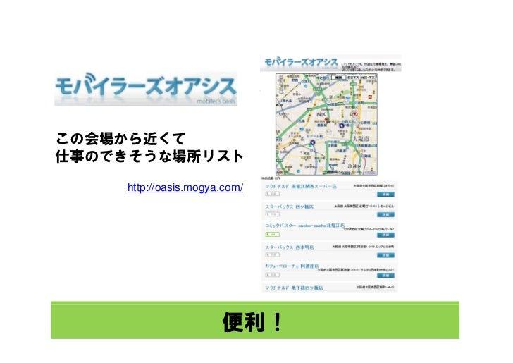 この会場から近くて 仕事のできそうな場所リスト      http://oasis.mogya.com/                           便利!