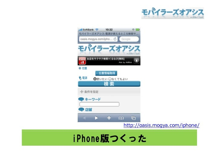 http://oasis.mogya.com/iphone/   iPhone版つくった