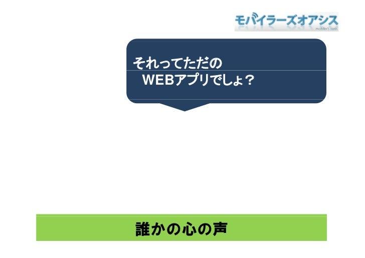 それってただの  WEBアプリでしょ?     誰かの心の声
